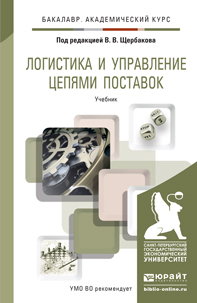 Александр Викторович Дмитриев Логистика и управление цепями поставок. Учебник для академического бакалавриата