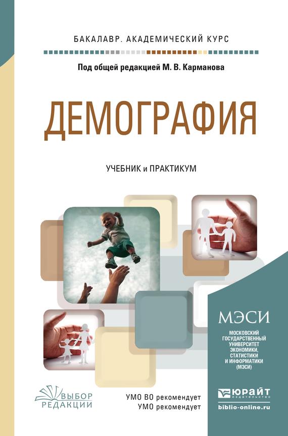 Михаил Владимирович Карманов Демография. Учебник и практикум для академического бакалавриата