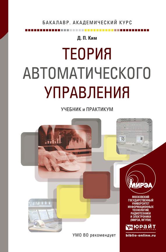 Дмитрий Петрович Ким Теория автоматического управления. Учебник и практикум для академического бакалавриата