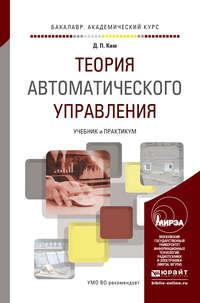 Ким, Дмитрий Петрович  - Теория автоматического управления. Учебник и практикум для академического бакалавриата