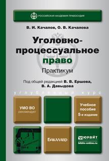 Уголовно-процессуальное право. Практикум 5-е изд., пер. и доп. Учебное пособие для бакалавров