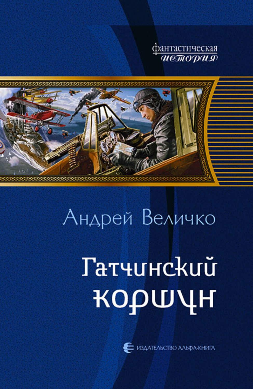 Андрей величко книги скачать fb2