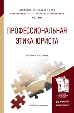 Антонина Сергеевна Таран Профессиональная этика юриста. Учебник и практикум для прикладного бакалавриата мобильный роутер huawei e5776 s 601 802 11n с поддержкой 3g 4g