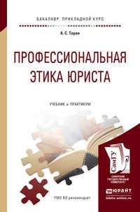 Таран, Антонина Сергеевна  - Профессиональная этика юриста. Учебник и практикум для прикладного бакалавриата