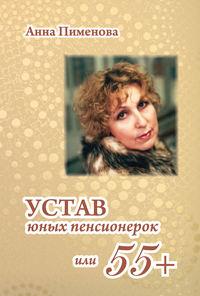 Пименова, Анна  - Устав юных пенсионерок, или 55+