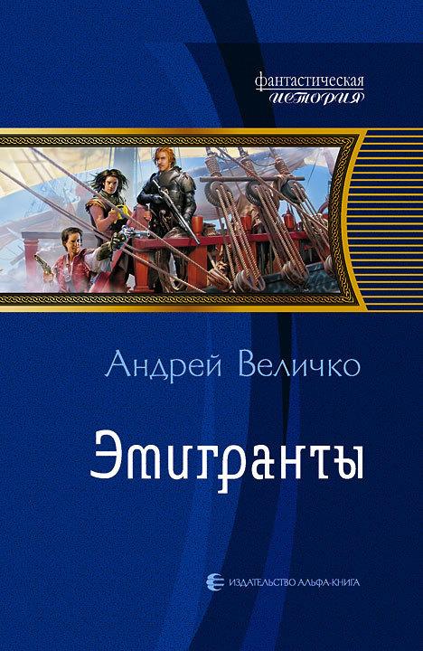 Андрей Величко Эмигранты как торговое место в мтв