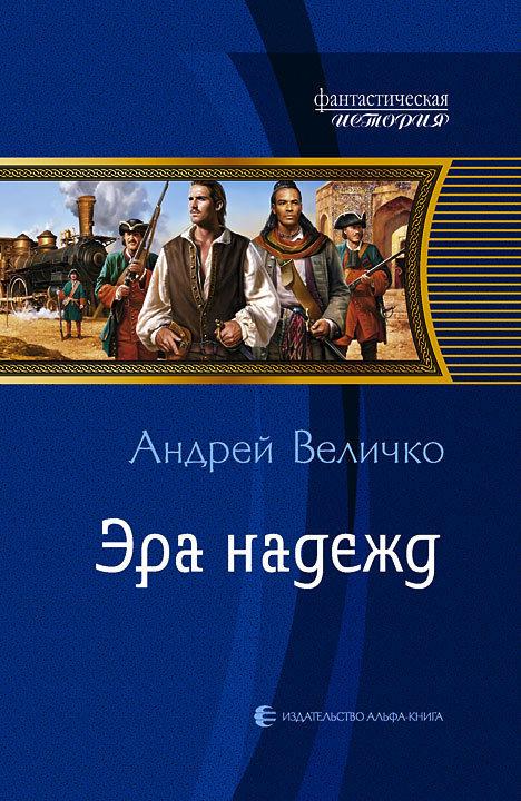 Андрей Величко Эра надежд величко алексей михайлович византийская симфония