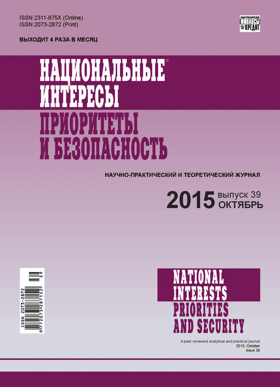 Отсутствует Национальные интересы: приоритеты и безопасность № 39 (324) 2015 отсутствует журнал консул 1 39 2015