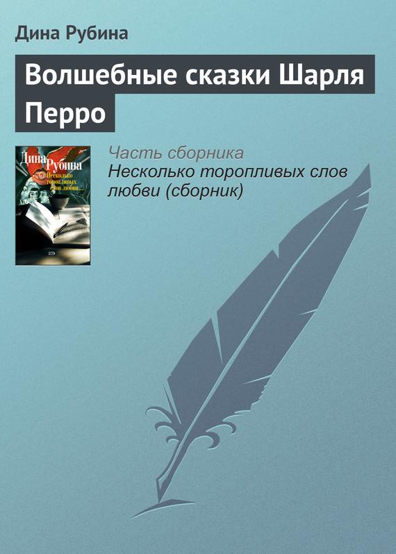 Дина Рубина Волшебные сказки Шарля Перро дина рубина волшебные сказки шарля перро