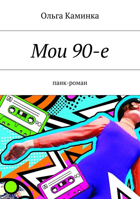Ольга Каминка Мои 90-е