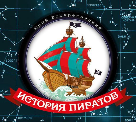 История пиратов от ЛитРес