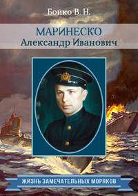 - Маринеско Александр Иванович