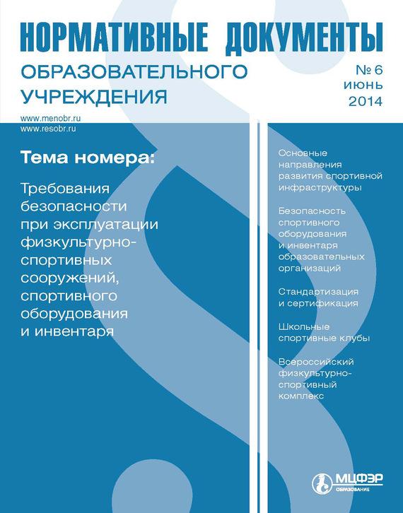 Отсутствует Нормативные документы образовательного учреждения № 6 2014 отсутствует нормативные документы образовательного учреждения 5 2014