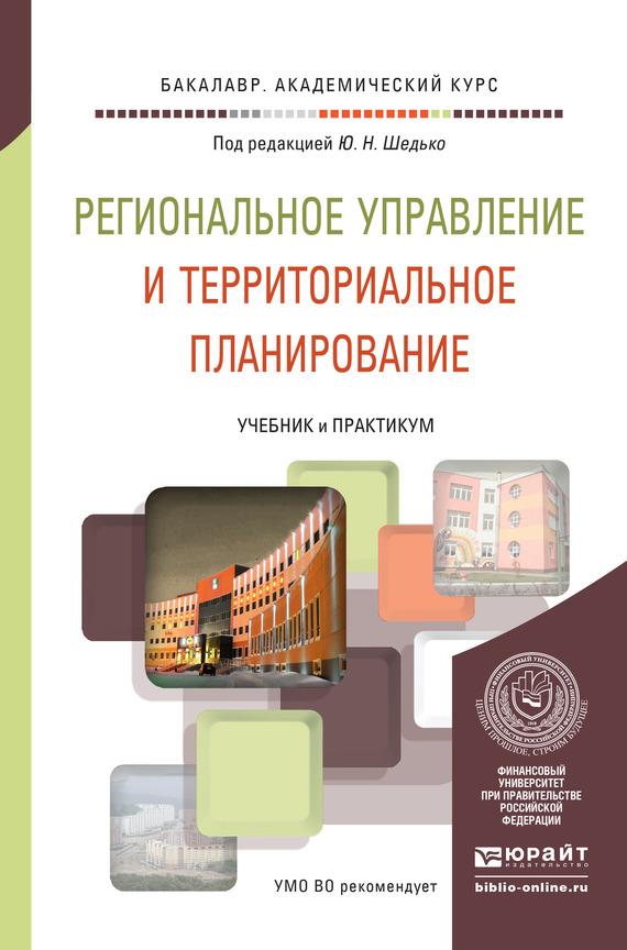 Английский язык для экономистов. Учебник и практикум для академического бакалавриата читать