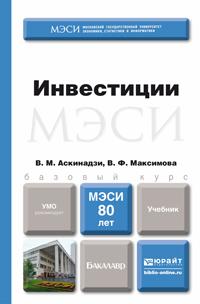 Валентина Федоровна Максимова Инвестиции. Учебник для бакалавров а с нешитой инвестиции учебник