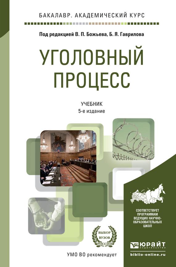 Уголовный процесс 5-е изд., пер. и доп. Учебник для академического бакалавриата