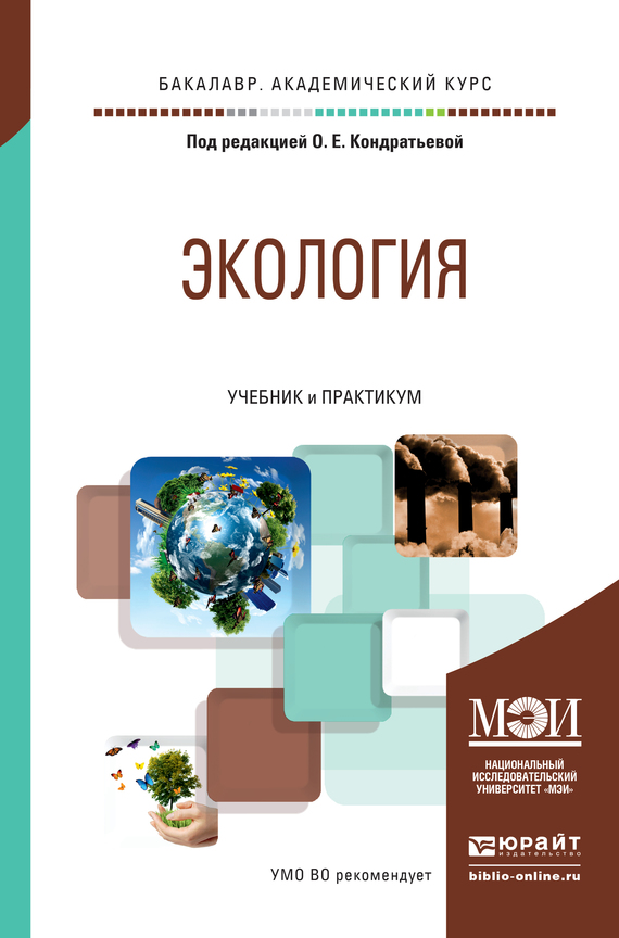 Экология. Учебник и практикум для академического бакалавриата