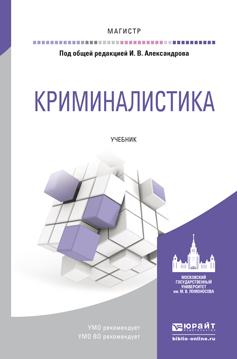 Игорь Викторович Александров бесплатно