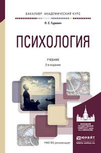 Гуревич, Павел Семенович  - Психология 2-е изд., пер. и доп. Учебник для академического бакалавриата