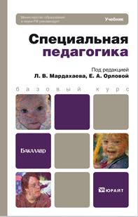 Л. В. Мардахаев Специальная педагогика. Учебник для бакалавров бухарова общая и профессиональная педагогика