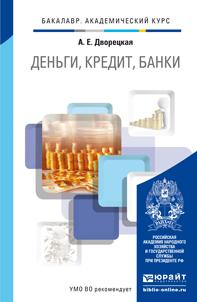Алла Евгеньевна Дворецкая Деньги, кредит, банки. Учебник для академического бакалавриата