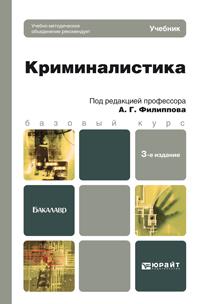 Александр Георгиевич Филиппов Криминалистика 3-е изд., пер. и доп. Учебник для бакалавров