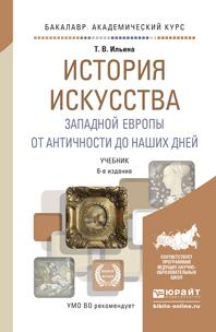 Татьяна Валериановна Ильина