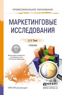 Дмитрий Валерьевич Тюрин Маркетинговые исследования. Учебник для СПО умные часы suunto traverse white