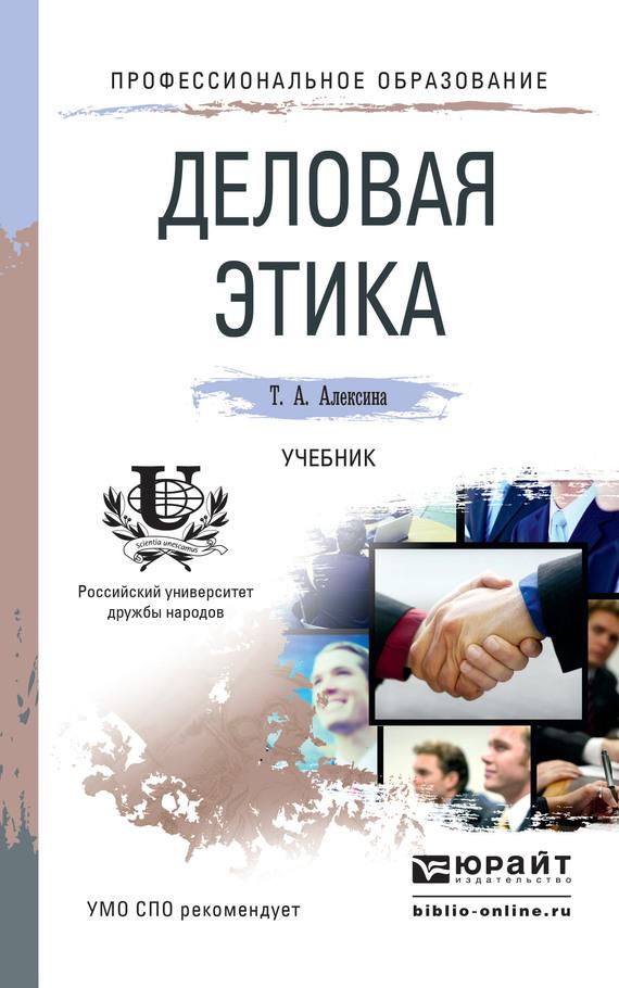 Татьяна Алексеевна Алексина Деловая этика. Учебник для СПО