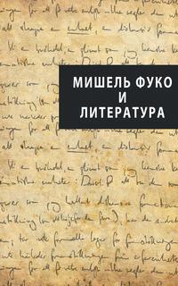 - Мишель Фуко и литература (сборник)