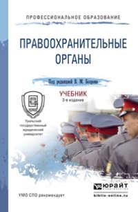 Бозров, Владимир Маирович  - Правоохранительные органы 3-е изд., пер. и доп. Учебник для СПО