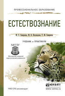 Марина Сергеевна Смирнова Естествознание. Учебник и практикум для СПО