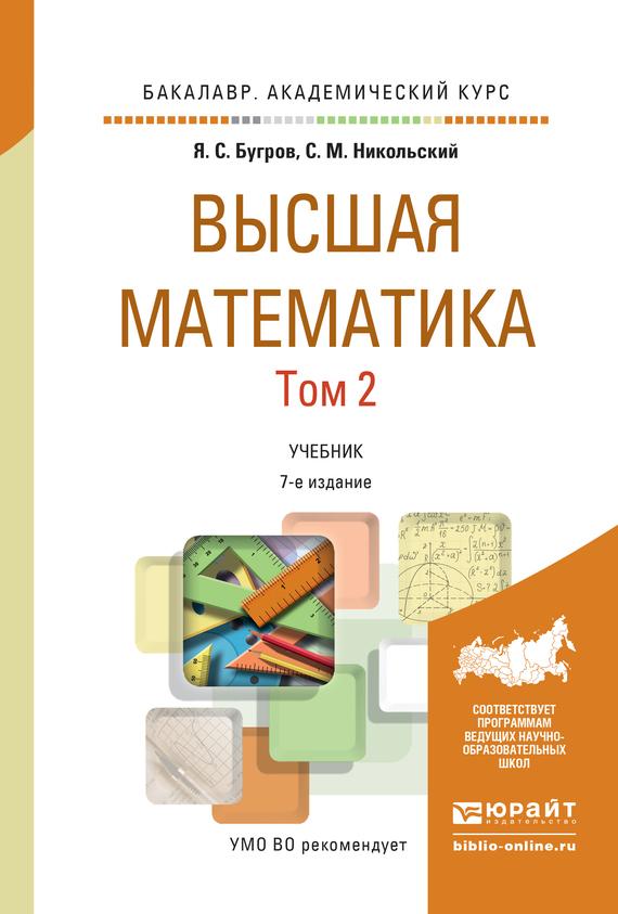 Скачать Высшая математика в 3 т. Т. 2. Элементы линейной алгебры и аналитической геометрии 7-е изд. Учебник для академического бакалавриата быстро