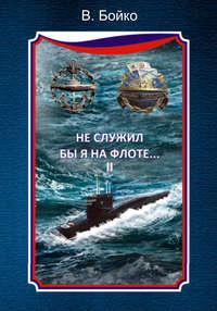 - Не служил бы я на флоте… II (сборник)