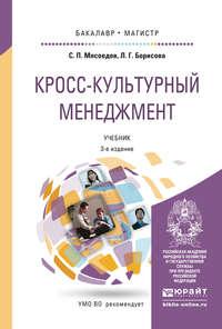 Борисова, Лариса Григорьевна  - Кросс-культурный менеджмент 3-е изд. Учебник для бакалавриата и магистратуры