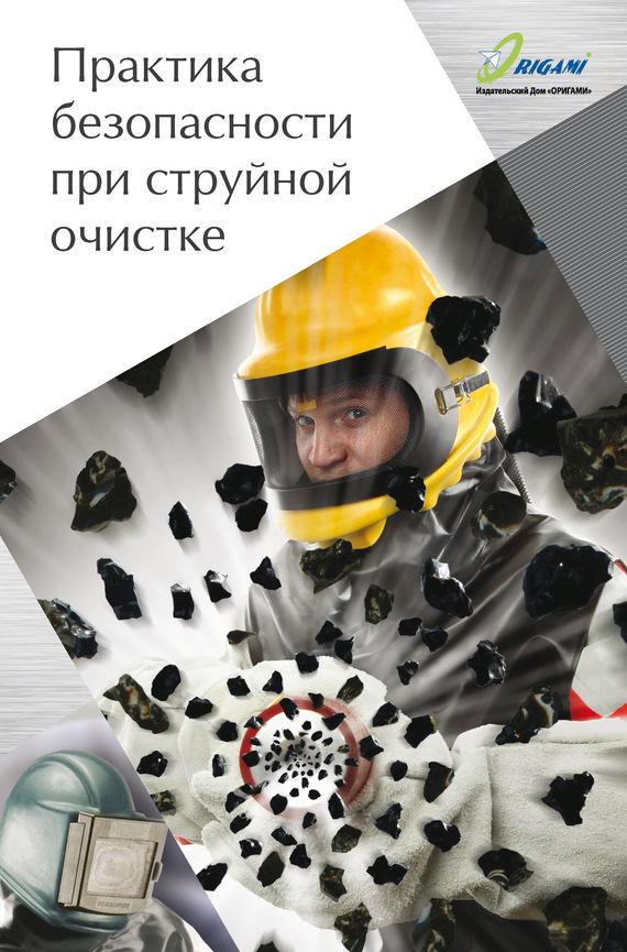 Д. Ю. Козлов Практика безопасности при струйной очистке сердюков ю контуры трансцендентального опыта