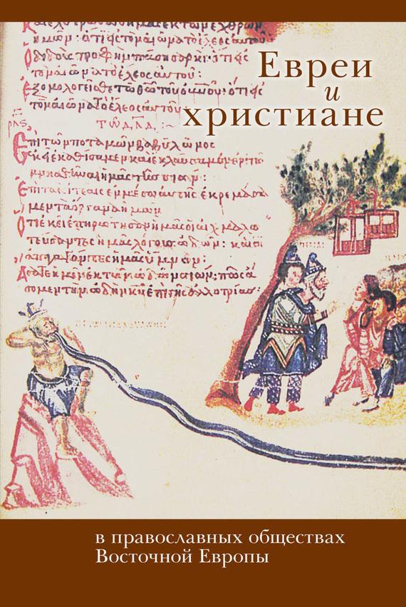 бесплатно Коллектив авторов Скачать Евреи и христиане в православных обществах Восточной Европы
