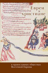 - Евреи и христиане в православных обществах Восточной Европы