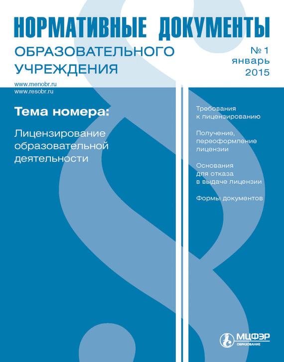 Отсутствует Нормативные документы образовательного учреждения № 1 2015 отсутствует нормативные документы образовательного учреждения 5 2014