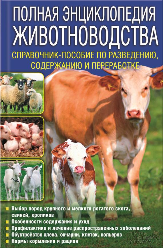 Полная энциклопедия животноводства. Справочник-пособие по разведению, содержанию и переработке