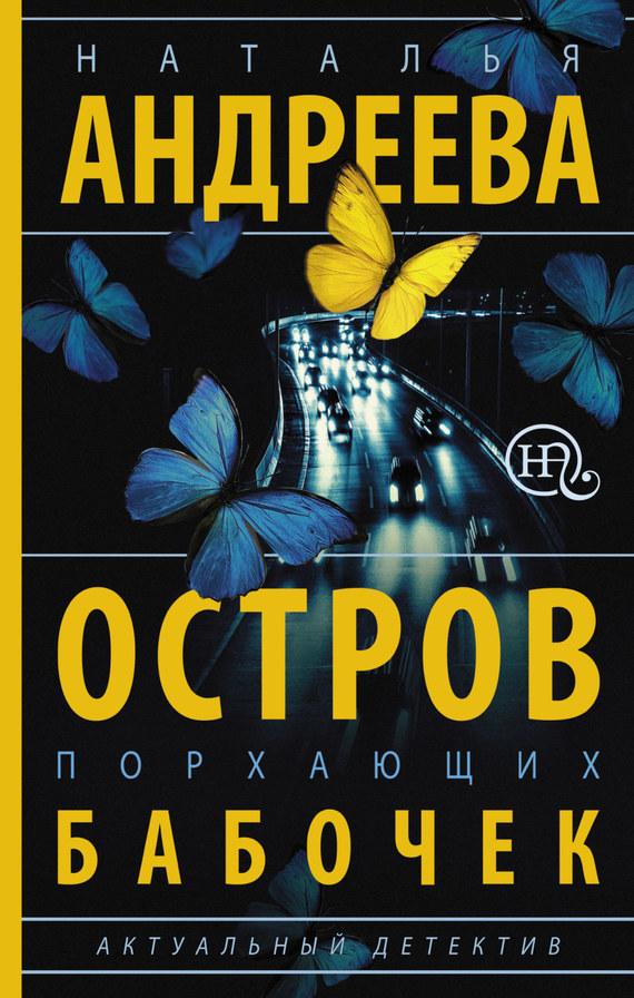 Скачать Остров порхающих бабочек бесплатно Наталья Андреева