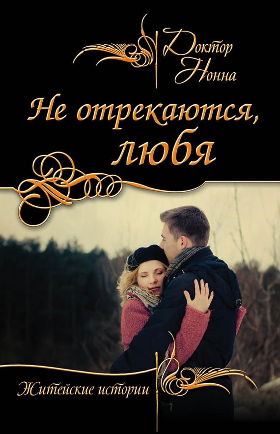 Не отрекаются, любя (сборник)