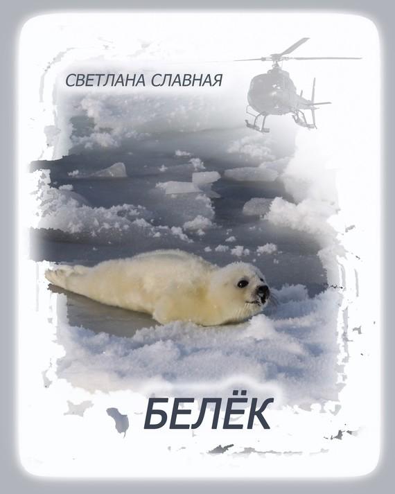 Белёк