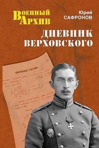 Сафронов, Юрий  - Дневник Верховского