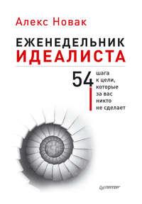 Новак, Алекс  - Еженедельник идеалиста. 54 шага к цели, которые за вас никто не сделает