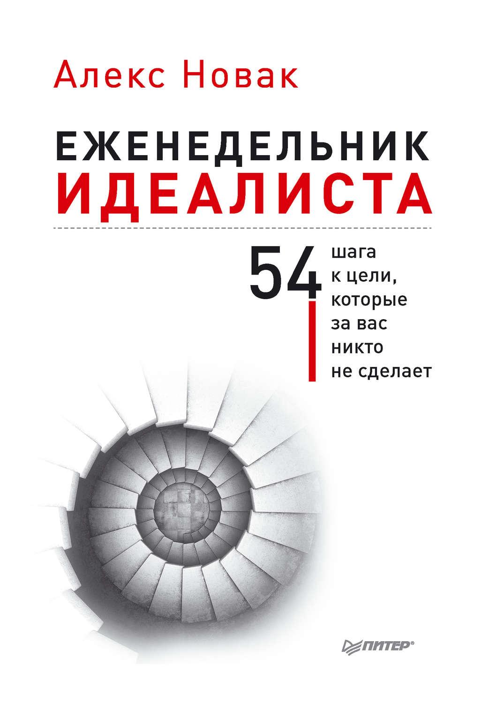 Новак книга которой нет скачать бесплатно fb2