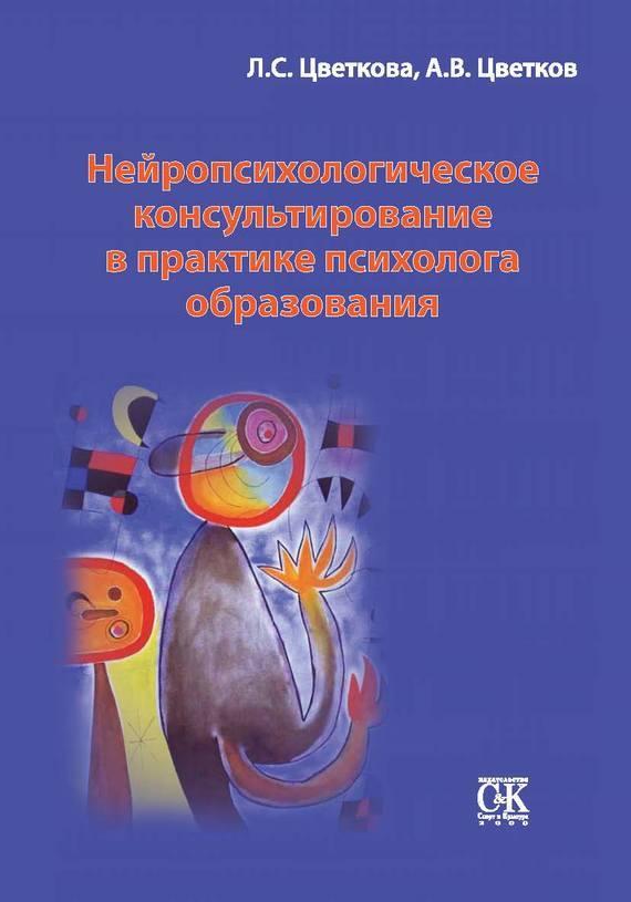 занимательное описание в книге Любовь Цветкова
