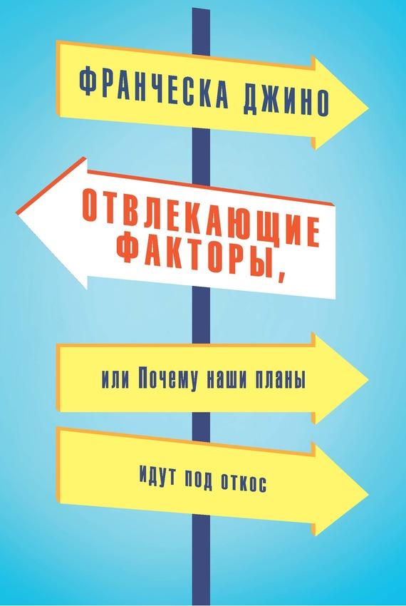 Обложка книги Отвлекающие факторы, или Почему наши планы идут под откос, автор Джино, Франческа