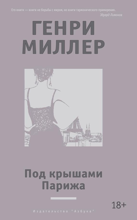 Генри Миллер Под крышами Парижа (сборник) генри миллер книги в моей жизни сборник