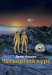 Кащеев, Денис  - Четвертый курс